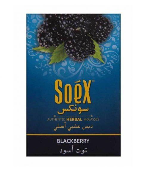 Blackberry Shisha Flavour